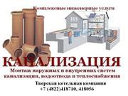 Автономное отопление,  водоснабжение,  канализация