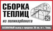 Сборка теплиц из поликарбоната Тверь и область.