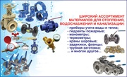 Запорная, трубопроводная арматура, комплектующие, АТИ, РТИ, изоляция