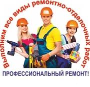 Отделочные, ремонтные работы