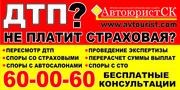 АвтоюристСК - Федеральная сеть (Защита прав автовладельцев)